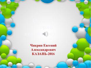 Основы теории вероятностей Чикрин Евгений Александрович КАЗАНЬ-2016