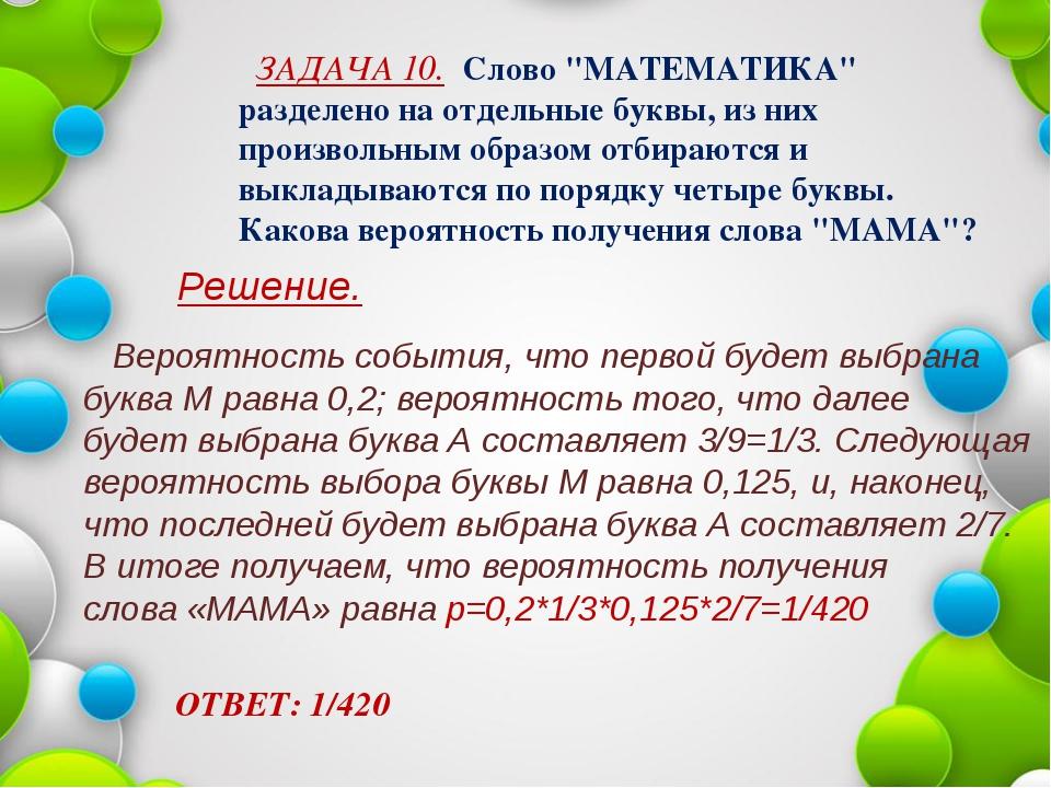 """Решение. ОТВЕТ: 1/420 ЗАДАЧА 10. Слово """"МАТЕМАТИКА"""" разделено на отдельные бу..."""