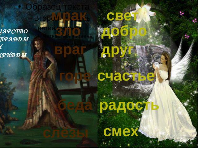 мрак свет зло добро враг друг горе счастье беда радость слёзы смех ЦАРСТВО П...