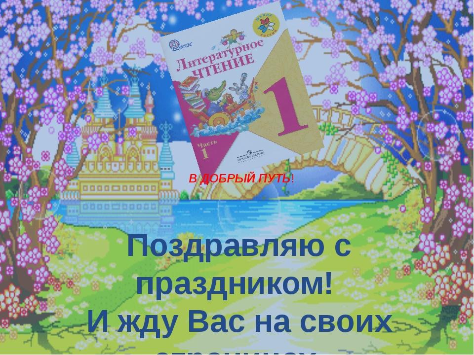 Поздравляю с праздником! И жду Вас на своих страницах. Учебник по чтению. В Д...