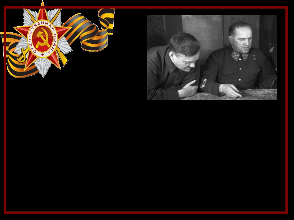 Задание 304. Какой полководец руководил штурмом столицы Германии – Берлином?...