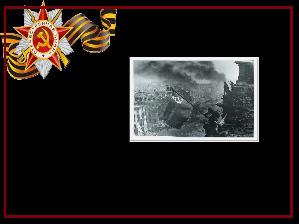 Задание 305. Какое событие изображено на фотографии? А. Победа Советских вой...