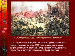 * П. А. Кривоногов. «Защитники Брестской крепости». Гарнизон Брестской крепос