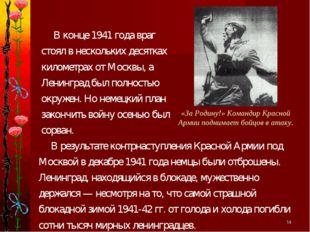 * В результате контрнаступления Красной Армии под Москвой в декабре 1941 года