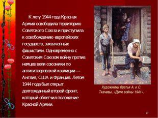 * Художники братья А. и С. Ткачевы, «Дети войны 1941». К лету 1944 года Красн