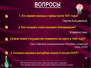 * ВОПРОСЫ 1. Кто правил жизнью страны после 1917 года? Партия большевиков. 2.