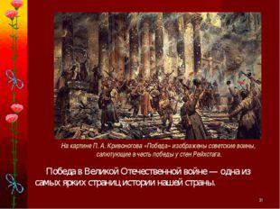 * Победа в Великой Отечественной войне — одна из самых ярких страниц истории
