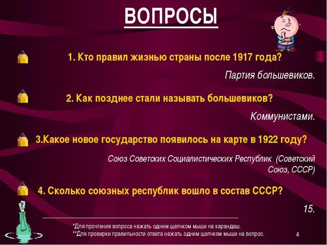 * ВОПРОСЫ 1. Кто правил жизнью страны после 1917 года? Партия большевиков. 2....