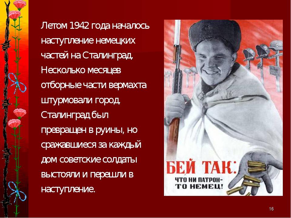 * Летом 1942 года началось наступление немецких частей на Сталинград. Несколь...