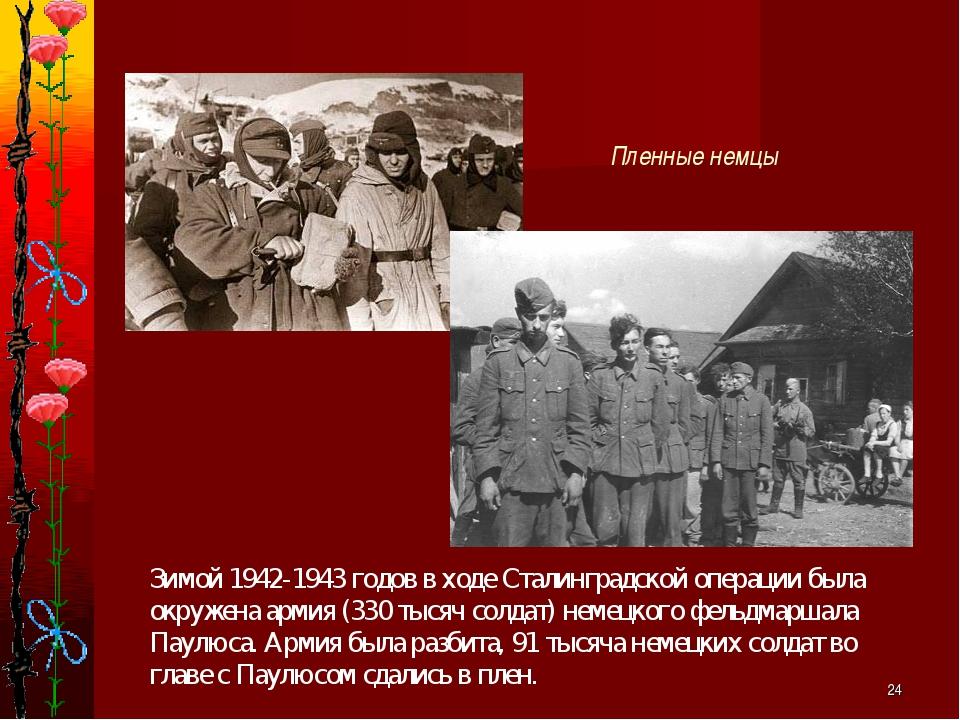 * Зимой 1942-1943 годов в ходе Сталинградской операции была окружена армия (3...