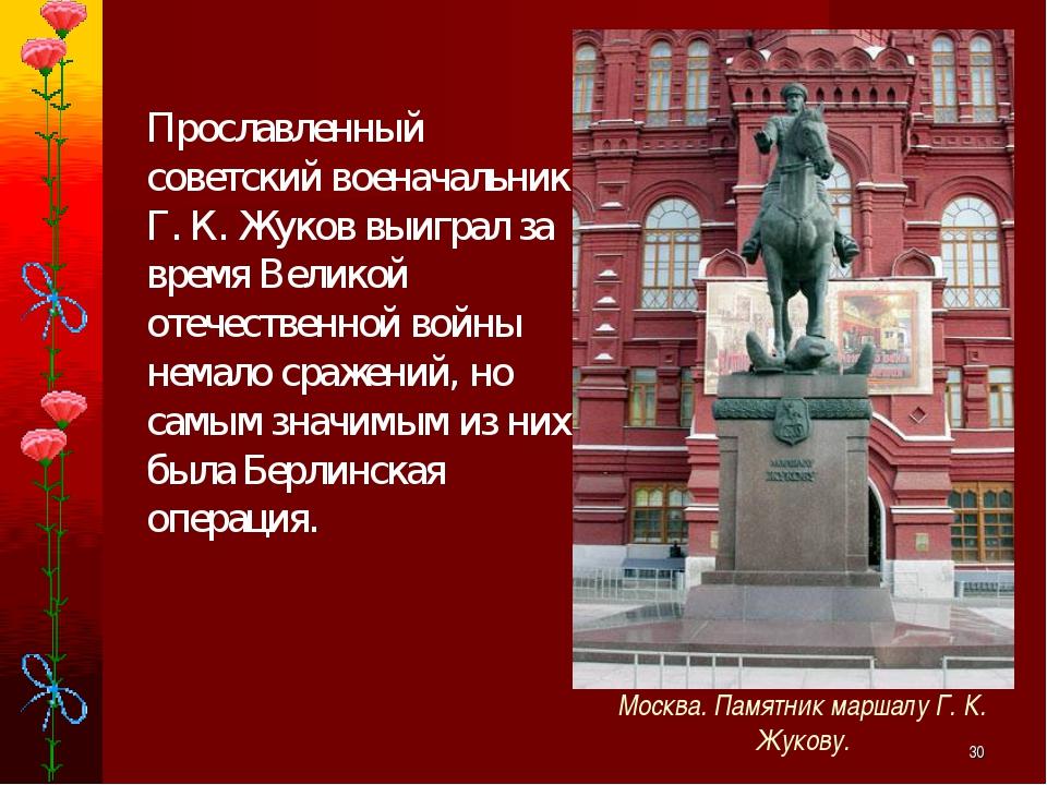 * Прославленный советский военачальник Г. К. Жуков выиграл за время Великой о...