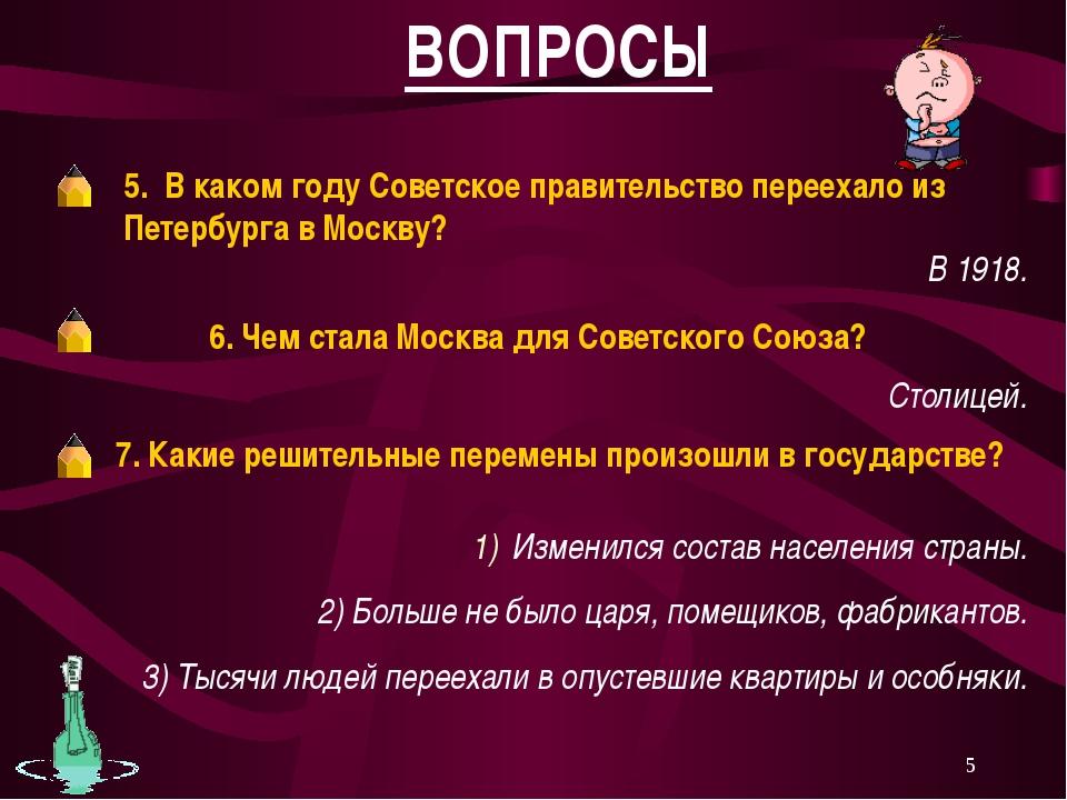 * ВОПРОСЫ 5. В каком году Советское правительство переехало из Петербурга в М...
