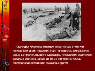Около двух миллионов советских солдат попало в плен или погибло. Причинами п