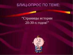 """БЛИЦ-ОПРОС ПО ТЕМЕ: """"Страницы истории 20-30-х годов!"""""""