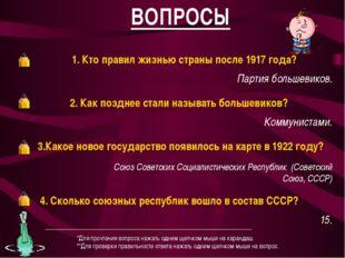 ВОПРОСЫ 1. Кто правил жизнью страны после 1917 года? Партия большевиков. 2.
