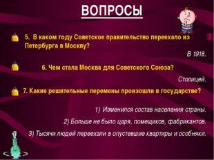 ВОПРОСЫ 5. В каком году Советское правительство переехало из Петербурга в Мо