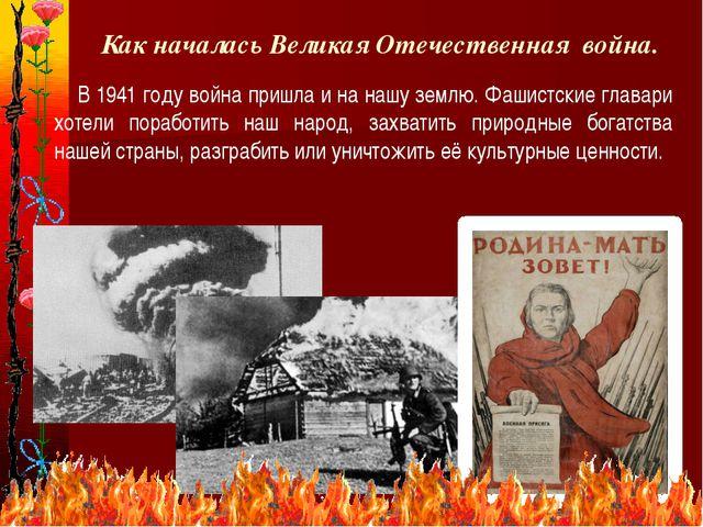 Как началась Великая Отечественная война. В 1941 году война пришла и на нашу...