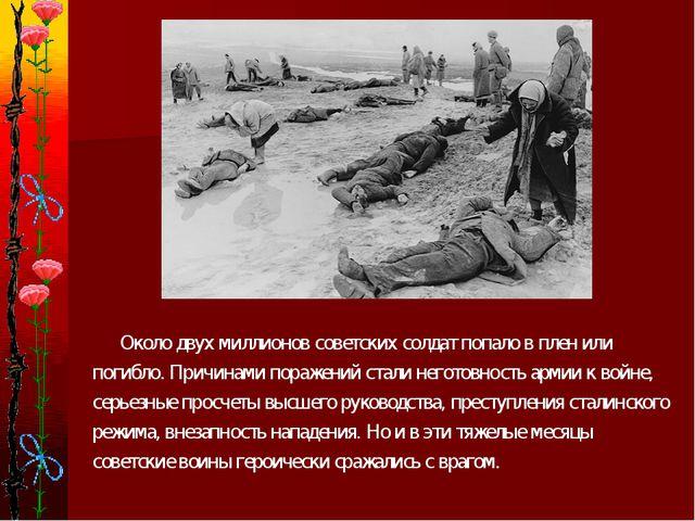 Около двух миллионов советских солдат попало в плен или погибло. Причинами п...