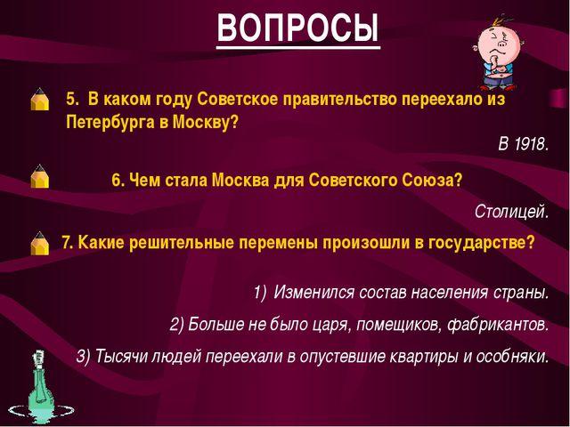 ВОПРОСЫ 5. В каком году Советское правительство переехало из Петербурга в Мо...