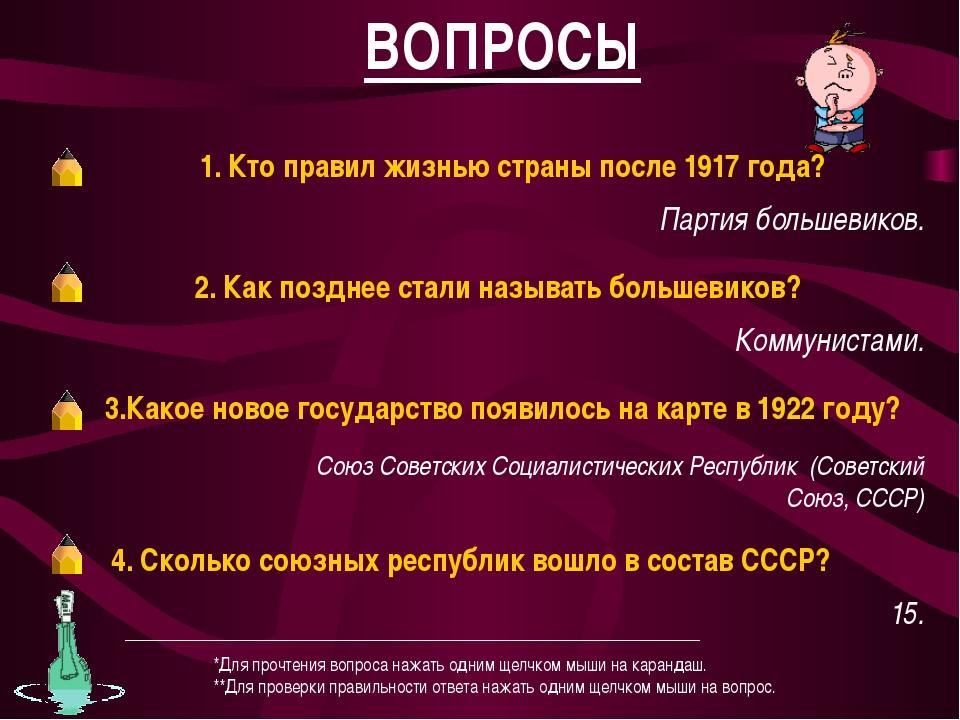 ВОПРОСЫ 1. Кто правил жизнью страны после 1917 года? Партия большевиков. 2....