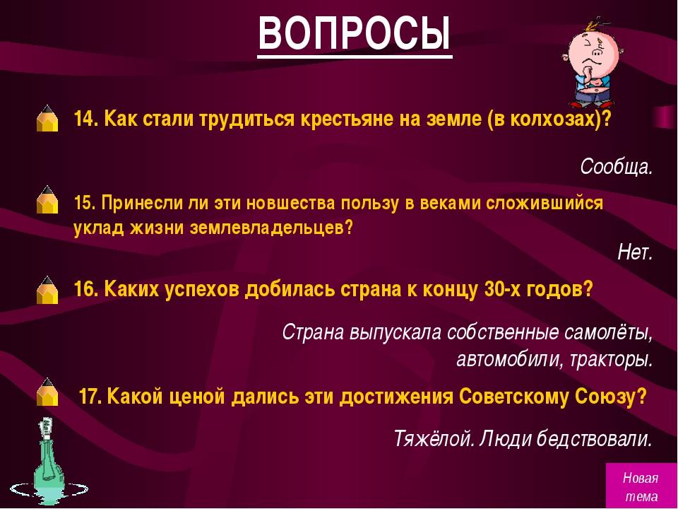ВОПРОСЫ 14. Как стали трудиться крестьяне на земле (в колхозах)? Сообща. 15....