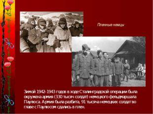 Зимой 1942-1943 годов в ходе Сталинградской операции была окружена армия (33