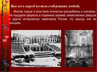 Многие города и села были полностью разграблены и сожжены. Не пощадили фашис