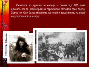 Оказался во вражеском кольце и Ленинград. 900 дней длилась осада. Ленинградц