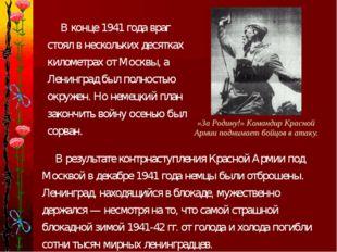 В результате контрнаступления Красной Армии под Москвой в декабре 1941 года