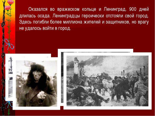 Оказался во вражеском кольце и Ленинград. 900 дней длилась осада. Ленинградц...