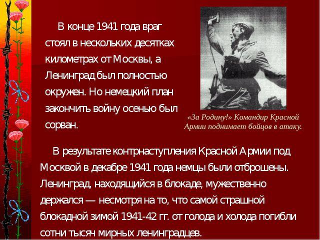 В результате контрнаступления Красной Армии под Москвой в декабре 1941 года...