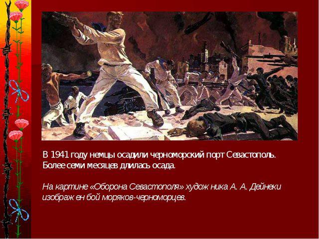 В 1941 году немцы осадили черноморский порт Севастополь. Более семи месяцев...
