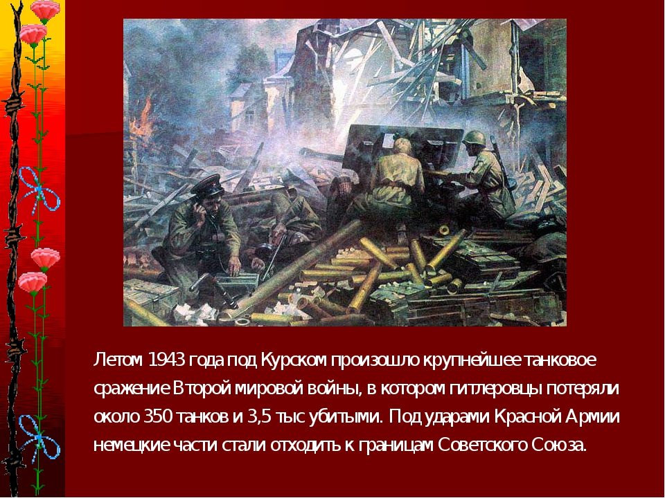 Летом 1943 года под Курском произошло крупнейшее танковое сражение Второй ми...