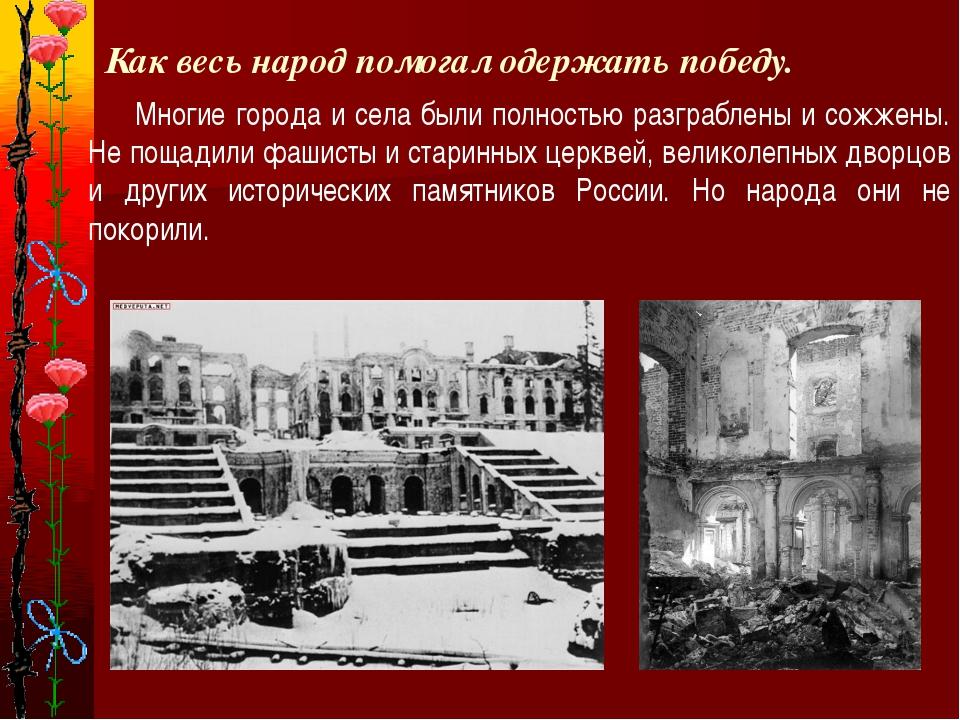 Многие города и села были полностью разграблены и сожжены. Не пощадили фашис...