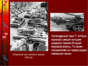 Легендарный танк Т-34 был признан самым лучшим средним танком Второй мировой