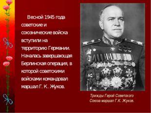 Весной 1945 года советские и союзнические войска вступили на территорию Герм