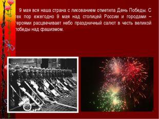 9 мая вся наша страна с ликованием отметила День Победы. С тех пор ежегодно