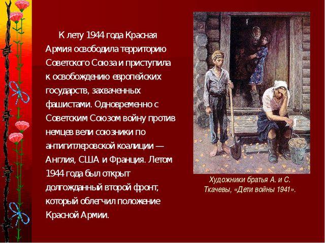 Художники братья А. и С. Ткачевы, «Дети войны 1941». К лету 1944 года Красна...