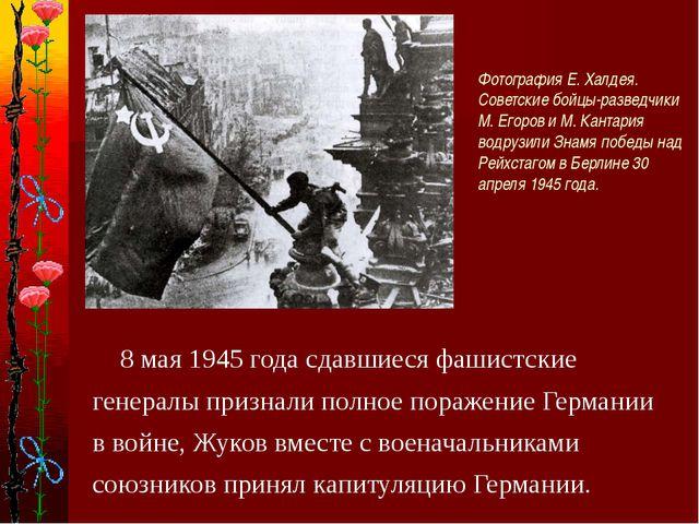 Фотография Е. Халдея. Советские бойцы-разведчики М. Егоров и М. Кантария вод...