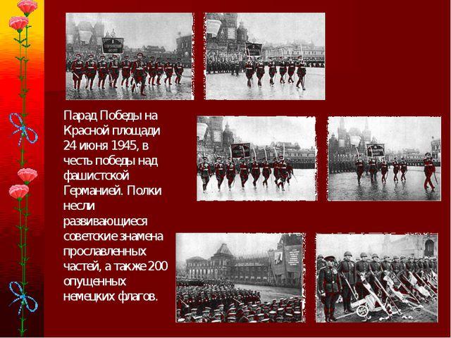 Парад Победы на Красной площади 24 июня 1945, в честь победы над фашистской...