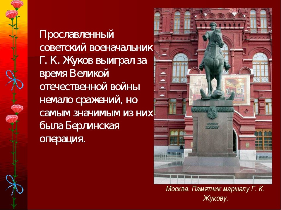 Прославленный советский военачальник Г. К. Жуков выиграл за время Великой от...