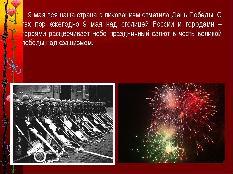 9 мая вся наша страна с ликованием отметила День Победы. С тех пор ежегодно...