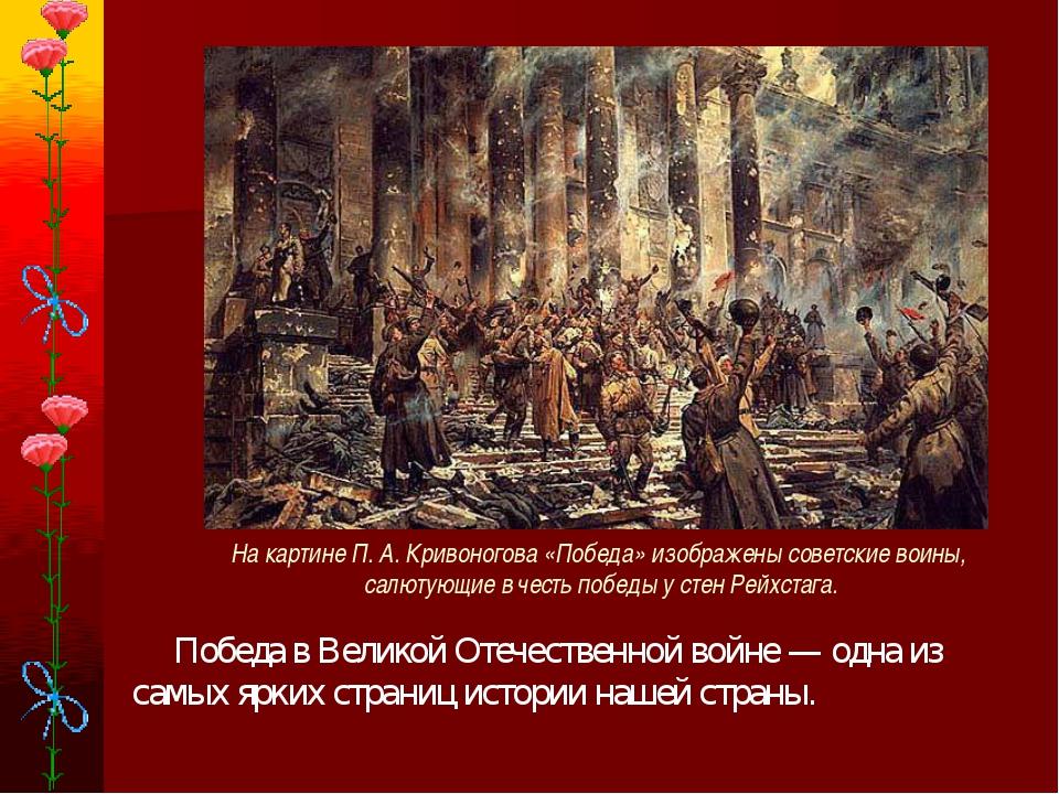 Победа в Великой Отечественной войне — одна из самых ярких страниц истории н...