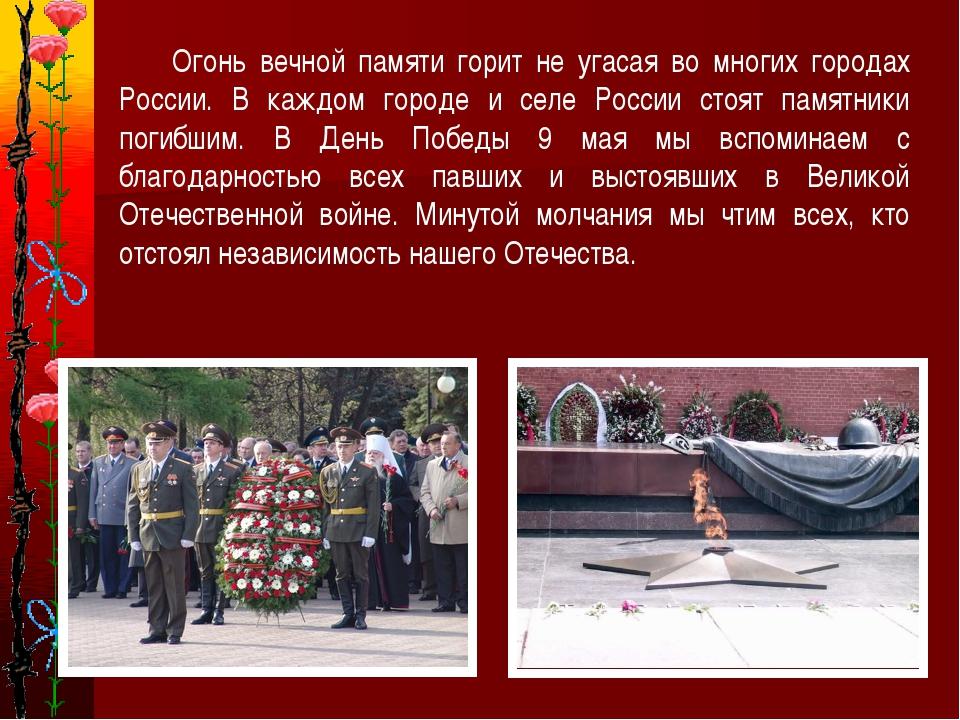 Огонь вечной памяти горит не угасая во многих городах России. В каждом город...
