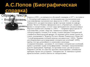 А.С.Попов (Биографическая справка) Родился в 1859 г., воспитывался в Духовной