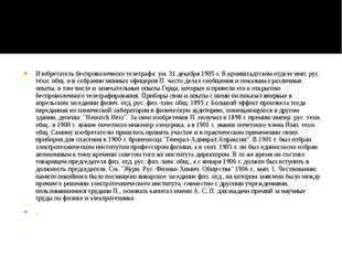 Изобретатель беспроволочного телеграфа: ум. 31 декабря 1905 г. В кронштадтск