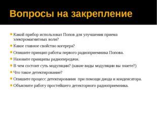 Вопросы на закрепление Какой прибор использовал Попов для улучшения приема эл