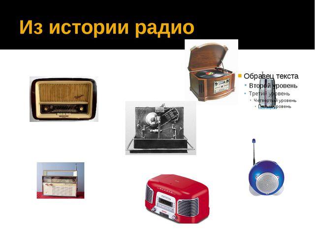 Из истории радио