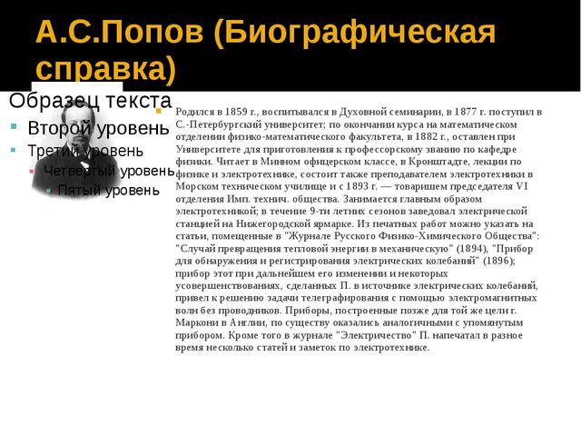 А.С.Попов (Биографическая справка) Родился в 1859 г., воспитывался в Духовной...