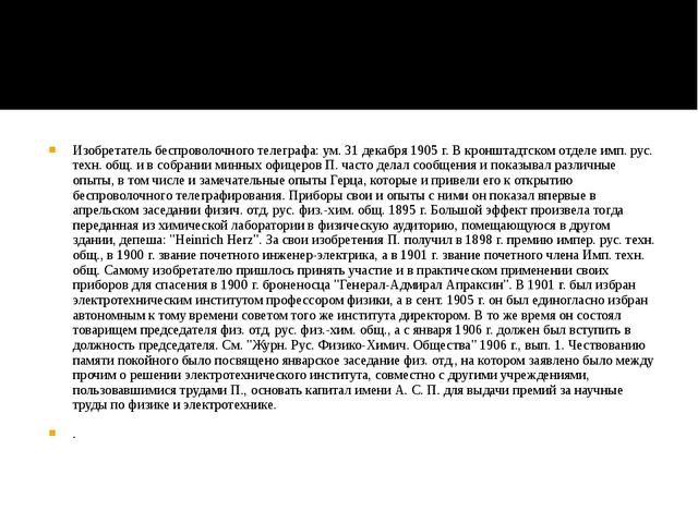 Изобретатель беспроволочного телеграфа: ум. 31 декабря 1905 г. В кронштадтск...